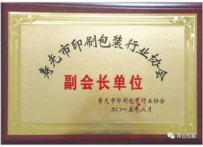 寿光市印刷包装行业协会副会长单位