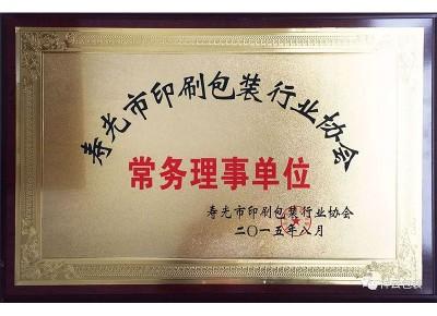 寿光市印刷包装行业协会常务理事单位
